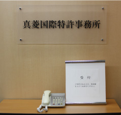 SHINRYO International Patent Firm